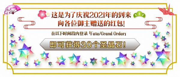FGO2021新年国服活动大全 新年国服活动奖励一览[多图]图片2