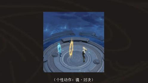 王者荣耀镜对决个动作怎么得 拥有分享得个动作活动详解[多图]图片2