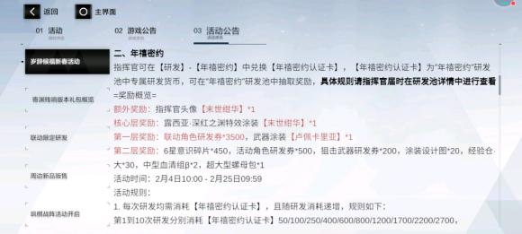 战双帕弥什新春活动2021 岁辞候福新春活动奖励总汇[多图]图片1
