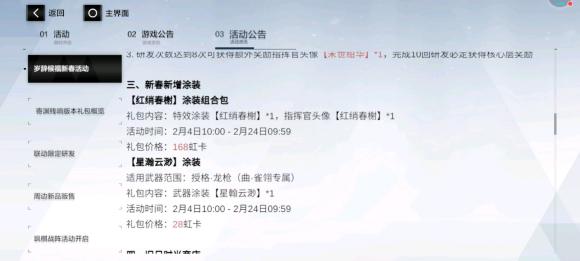 战双帕弥什新春活动2021 岁辞候福新春活动奖励总汇[多图]图片2