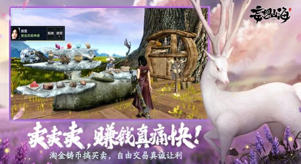 妄想山海新春家宴怎么获得 全套新春家宴获得方法一览[多图]图片2