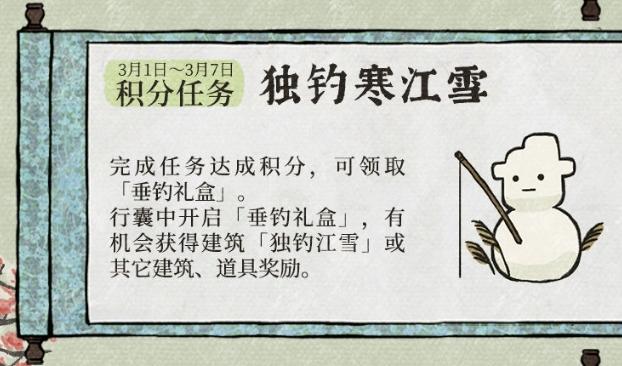 江南百景图3月1日-3月7日活动总汇 断桥画池活动奖励详解