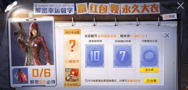 和平精英解密幸运数字攻略 幸运数字玩法技巧分享