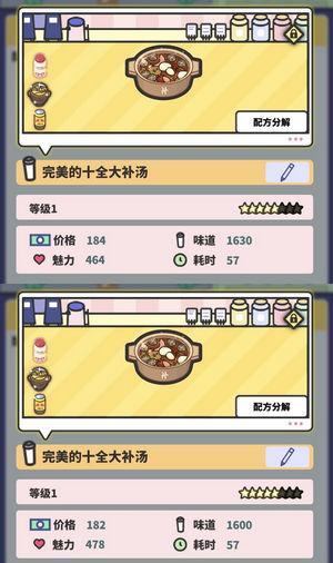 网红奶茶店游戏配方攻略(附兑换码)