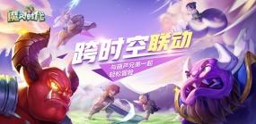葫芦兄弟正版授权 《魔灵时代》今日全平台上线