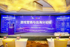《中国游戏产业数字营销研究报告》
