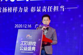三七互娱叶国营受邀出席2020游戏公