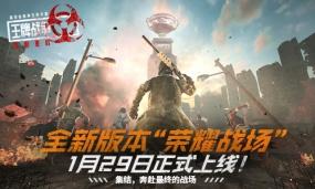 """《王牌战争:文明重启》全新版本"""""""