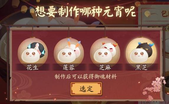 阴阳师2021元宵节活动怎么玩 玩法分享