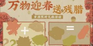江南百景图活动预告 资源兑换活动上线