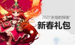 dnf2021春节套宠物属性-dnf2021春